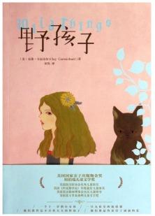l'edizione cinese di Creature selvatiche